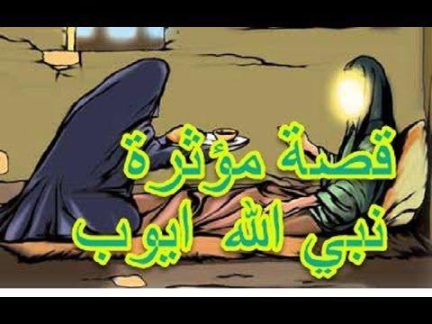 هل تعلم قصة نبي الله ايوب عليه السلام قصص القران Islam Islam Quran Character