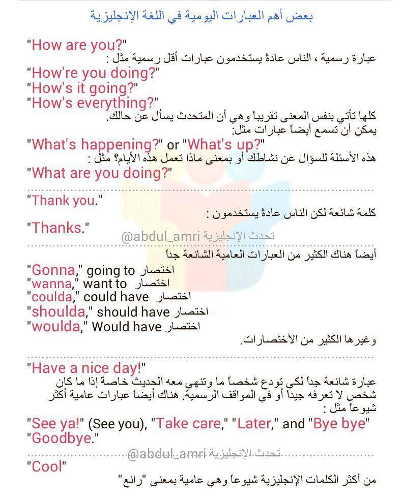 Pin By Mashael On English Language Learning English Language Learning Learn English Vocabulary English Language