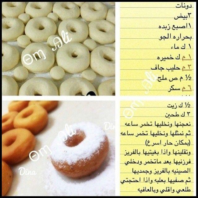 يسعدلي مساكم دونت لذيذه سووها وعطونا النتايج يا شطار بالعافيه عليكم Padgram Yummy Food Dessert Arabic Food Foodies Desserts
