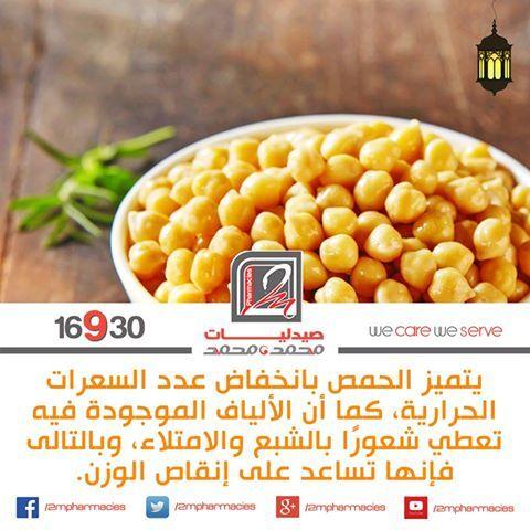 يتميز الحمص بانخفاض عدد السعرات الحرارية كما أن الألياف الموجودة فيه تعطي شعور ا بالشبع والامتلاء وبالتالى فإنها تساعد على إنقاص الوزن Food Vegetables Serve