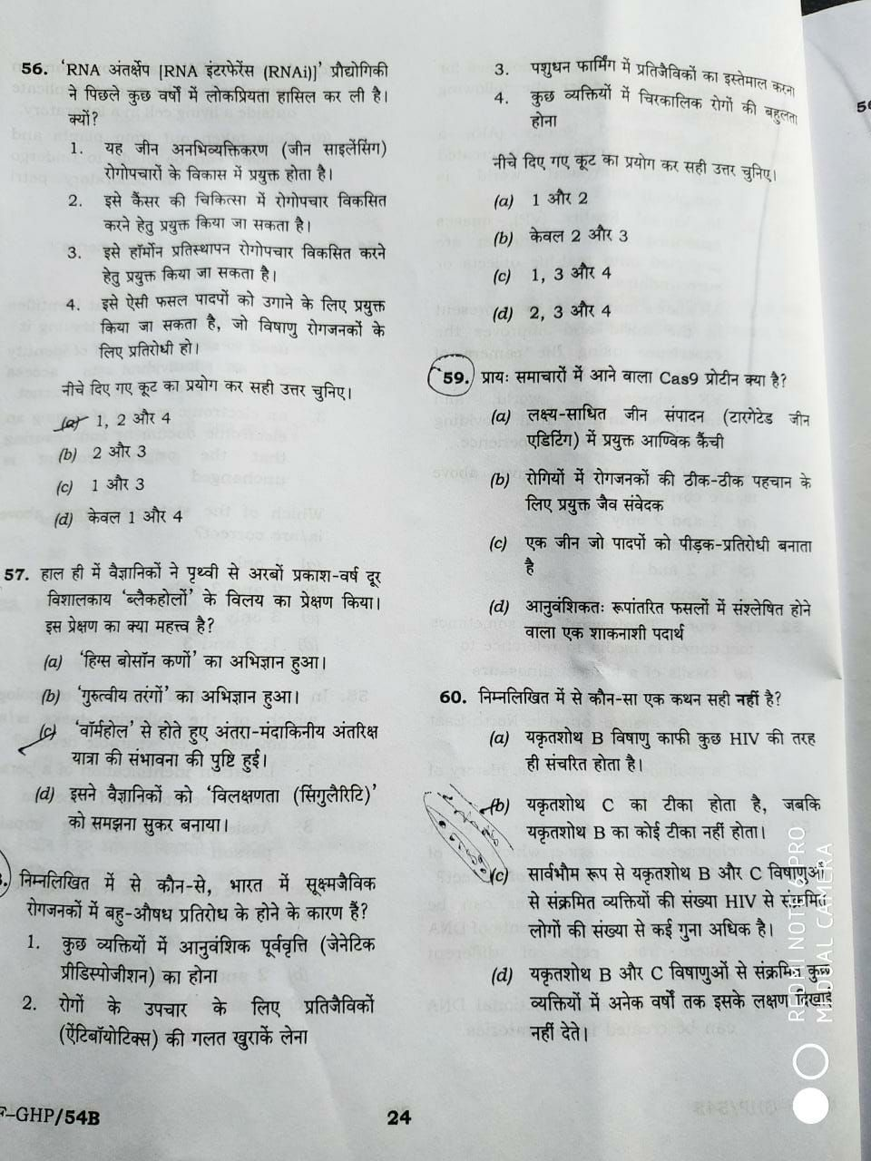 Pin By Anushri Yadav On Gk Questions And Answers Gk Questions And Answers Biology Notes Question Paper