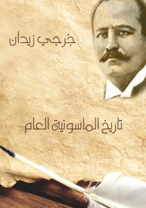 تحميل كتاب تاريخ الماسونية العام منذ نشأتها إلى هذا اليوم Pdf ج رجي زيدان Book Lovers Arabic Books Books
