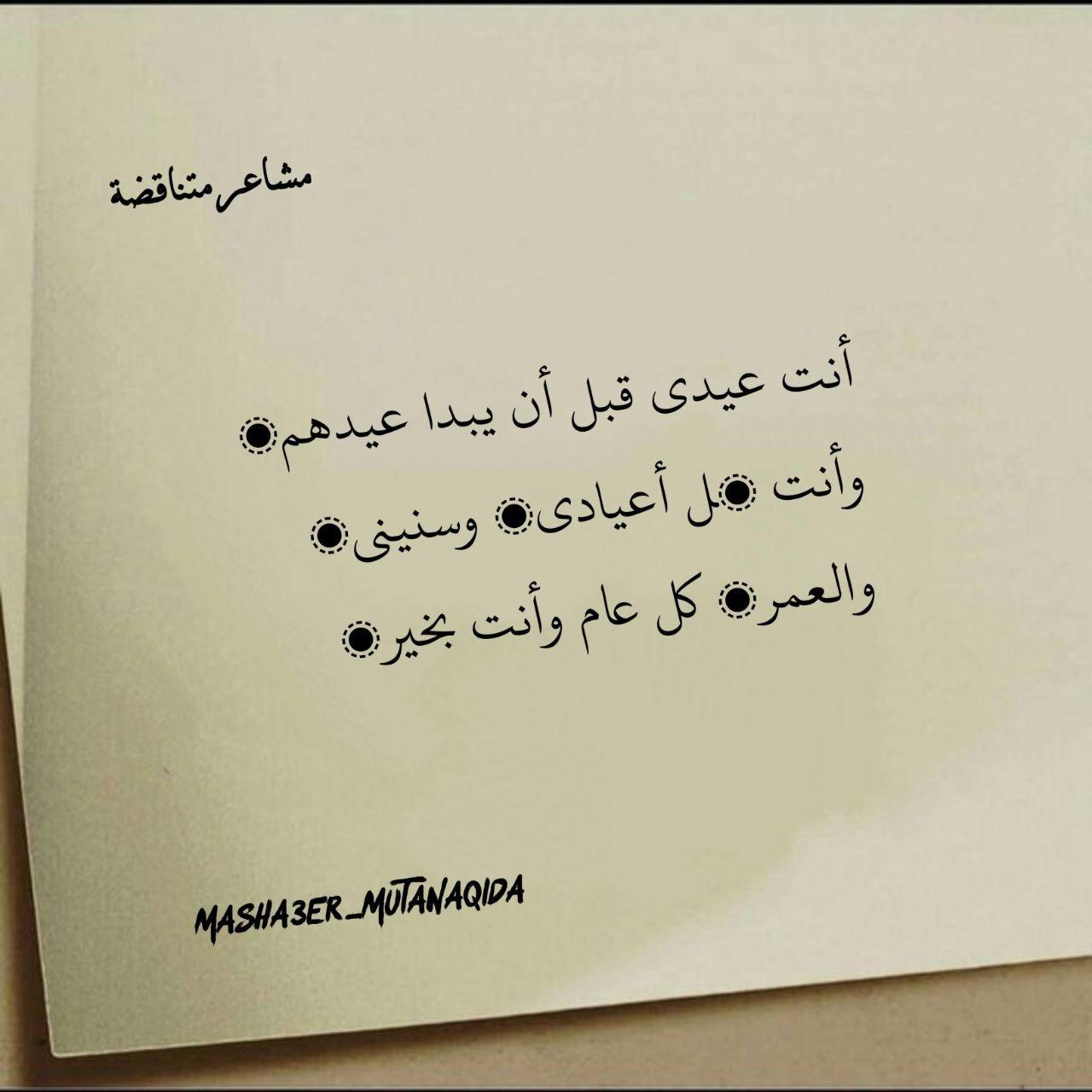 أنت عيدي قبل أن يبدا عيدهم Arabic Calligraphy Calligraphy Instagram