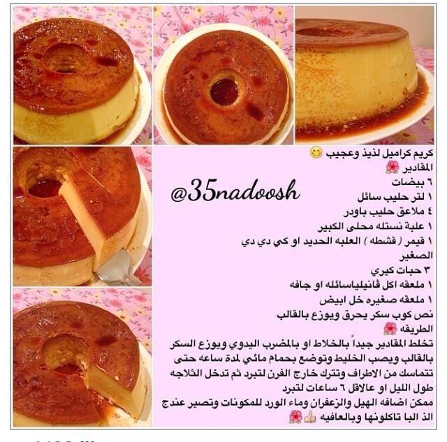 كريم كرامل Yummy Food Dessert Ramadan Desserts Healthy Dessert Recipes