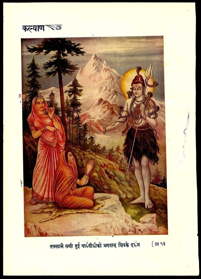 Shiva Visiting Parvati who was Meditating for Him - Indian