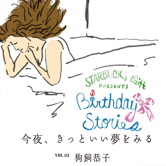映画『百瀬、こっちを向いて。』の脚本や『遠くでずっとそばにいる』の著書などで知られる狗飼恭子氏によるショートストーリー。