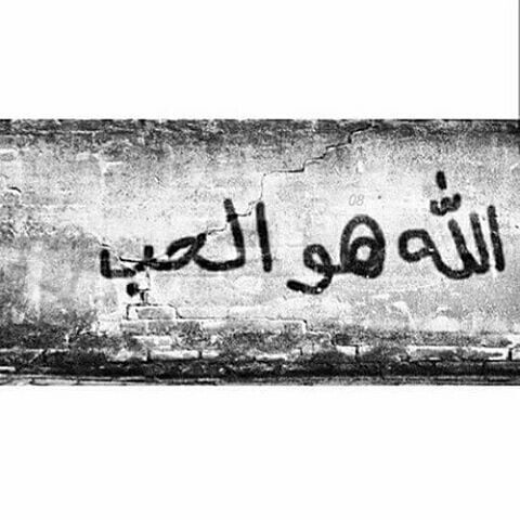 الله هو الحب Quotes Words Arabic Quotes With Translation