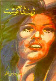 Mujaffor bin mohsin books pdf