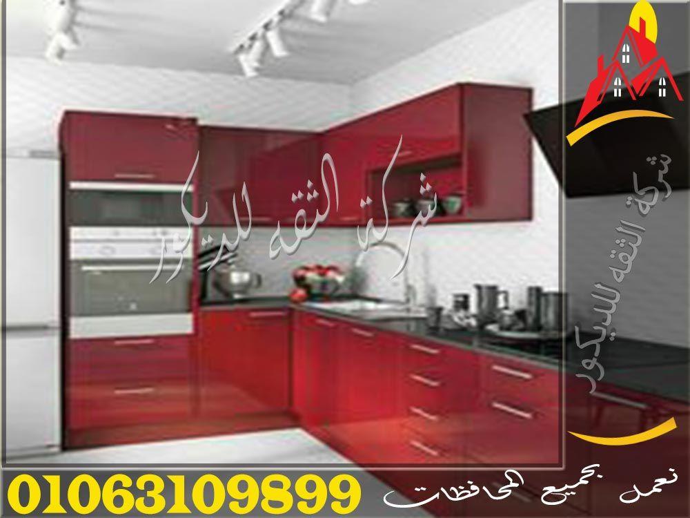 اشكال مطابخ اكريليك Kitchen Kitchen Cabinets Home Decor