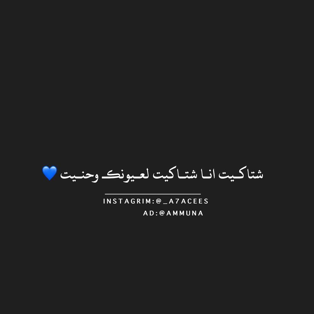 الشوق والحنين Quotes Ads Lockscreen