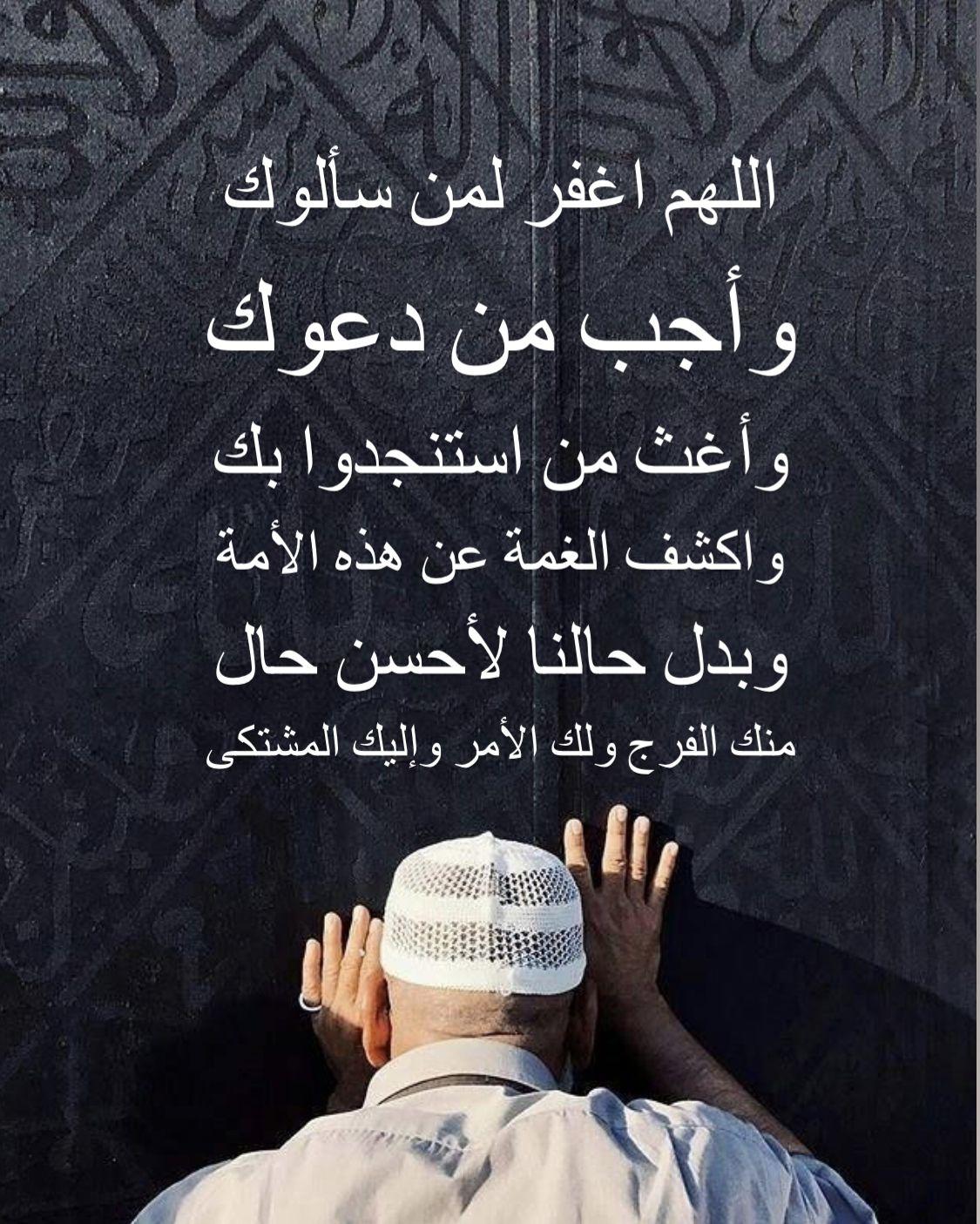 Pin By Eman Gamal El Din On دعاء Islamic Phrases Islamic Quotes Beautiful Arabic Words