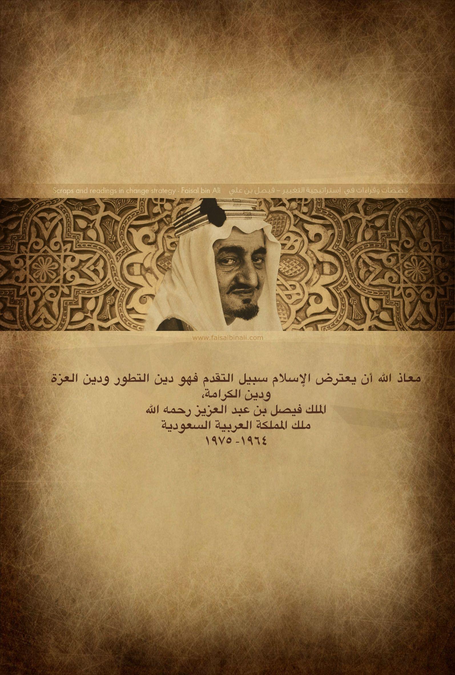 خلفيات أقوال حكم قيادات تاريخية King Faisal Beautiful Children King