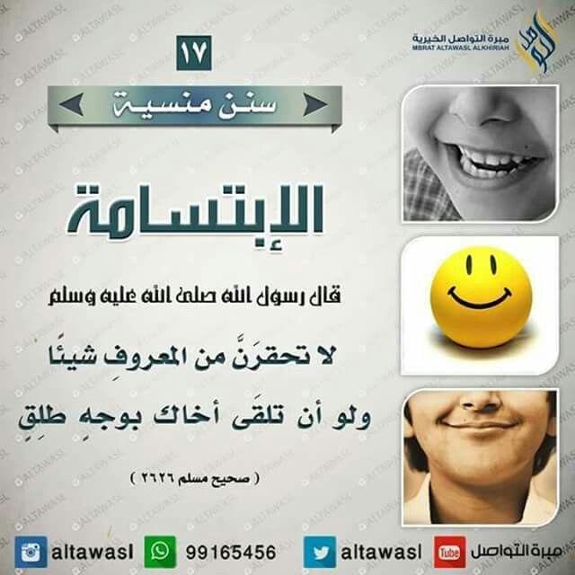الابتسام فى وجه أخيك صدقة Islam Facts Words Quotes Photo Quotes