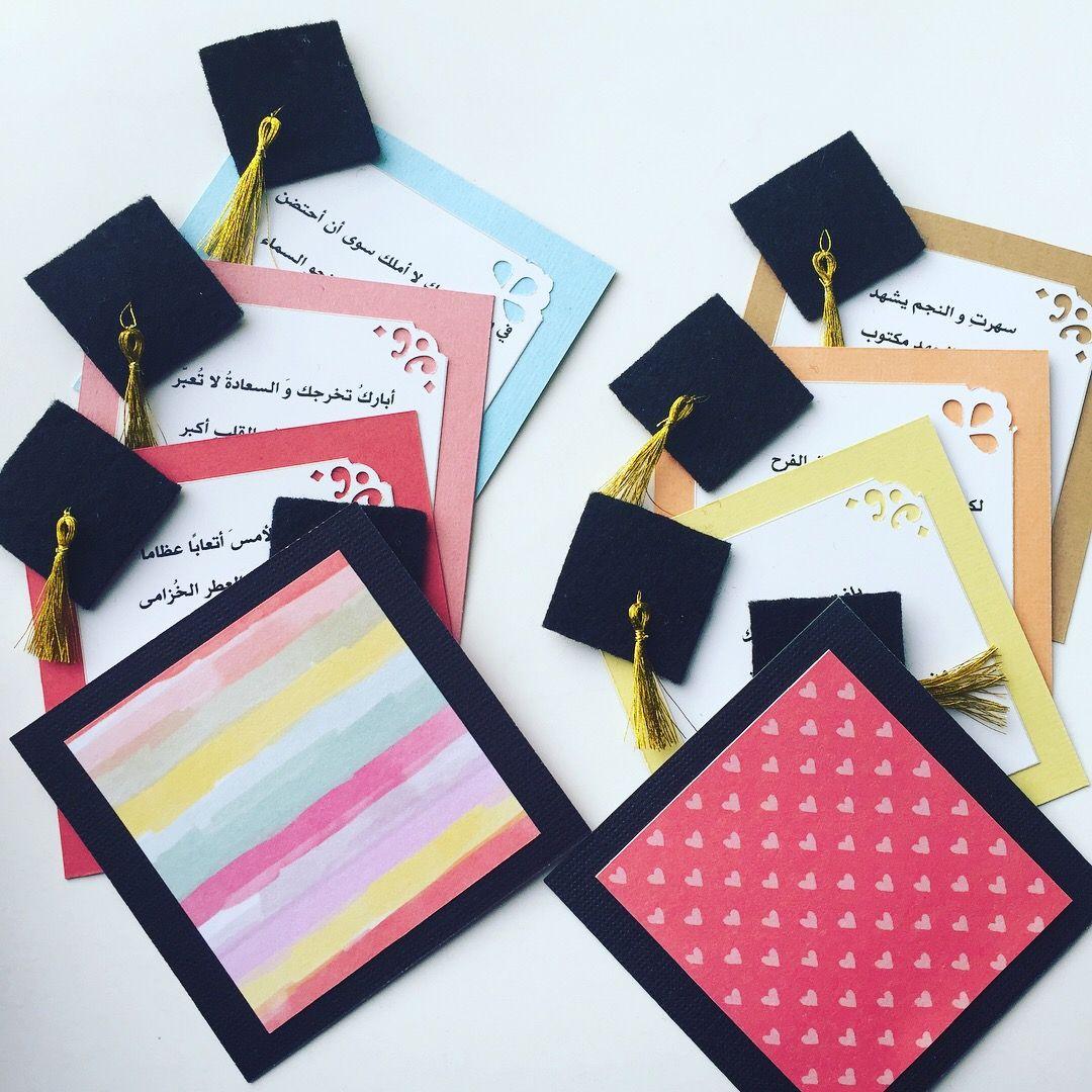 بطاقات ملونة مع إضافة قبعة تخرج ب قماش الجوخ و دندوشة ذهبية Cards Origami Flowers