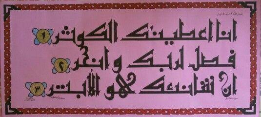 سوره الكوثر آخر ماخطيت بالخط الكوفي أتمنى أن تنال اعجابكم Calligraphy Arabic Arabic Calligraphy