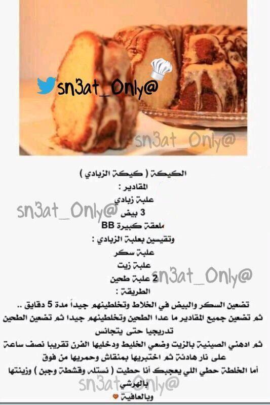 كيكة الزبادي Save Food Chicken Nugget Recipes Arabic Dessert