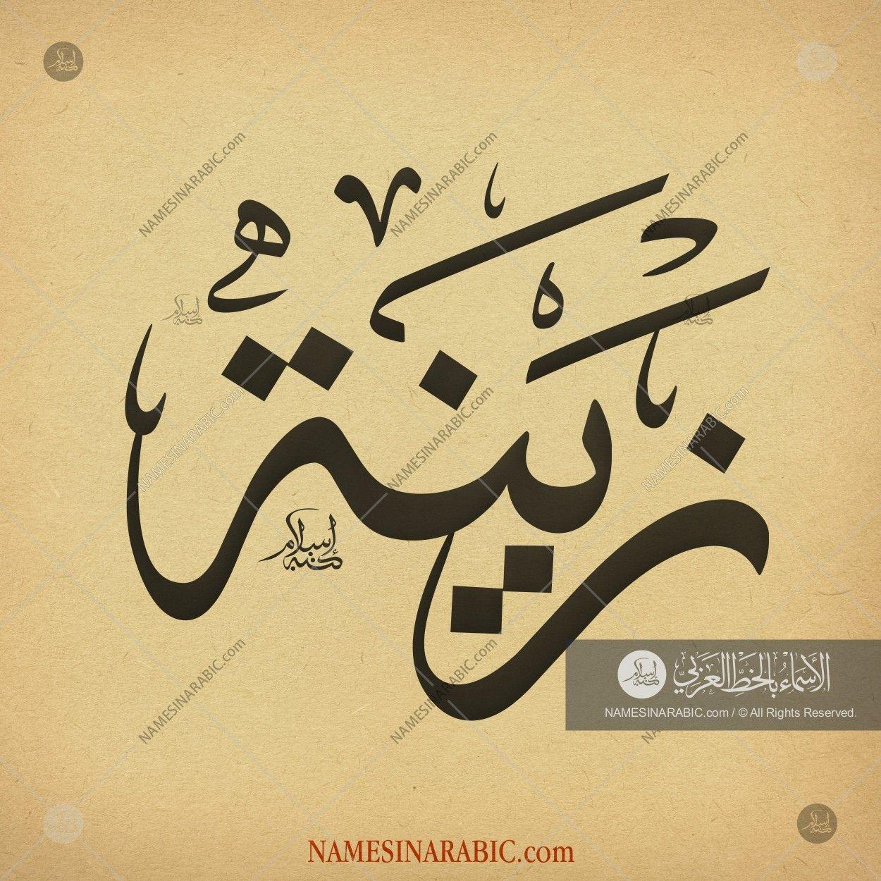 Zaina زينة Names In Arabic Calligraphy Name 3575 Calligraphy Name Calligraphy Arabic Calligraphy Design