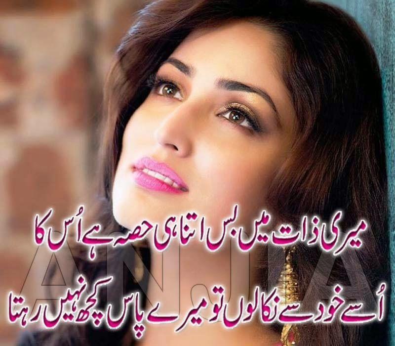 romantic urdu poetry meri zaat main bas itna he hissa ha us ka urdu poetry pinterest urdu. Black Bedroom Furniture Sets. Home Design Ideas