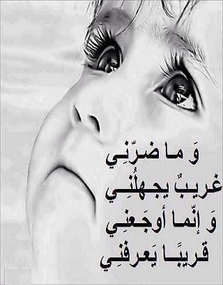 الوجع من القريب الحبيب أمضى من السيف Quotes Poems Arabic Quotes