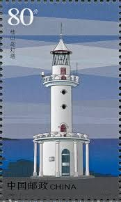 """""""lighthouse on postage stamps china"""""""