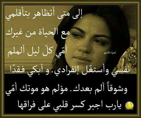 امي وحشتيني Words Kahlil Gibran Quotes