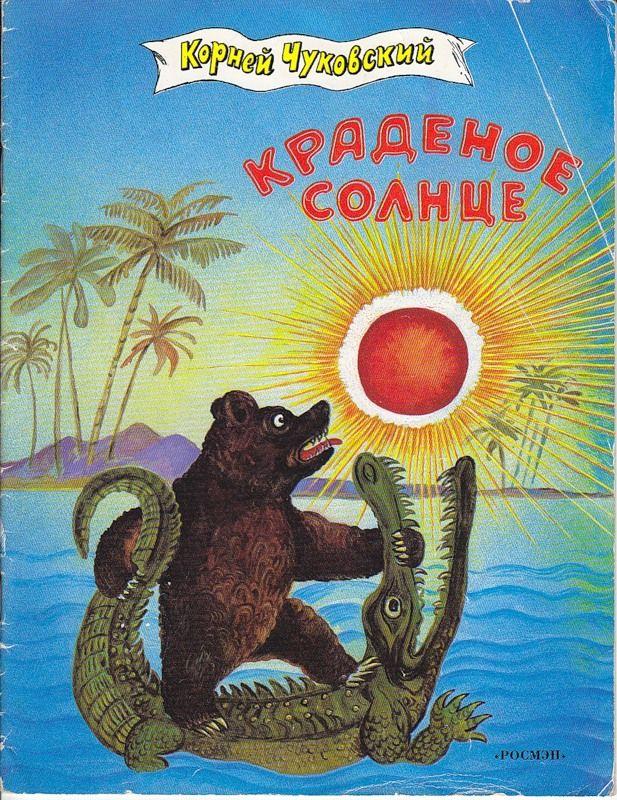 Иллюстрации к краденое солнце чуковского