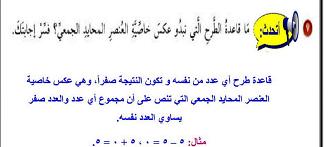حل مادة رياضيات درس الجمع والطرح فصل 1 3 صف رابع إبتدائي الفصل الدراسي الاول Math Math Equations Arabic Calligraphy