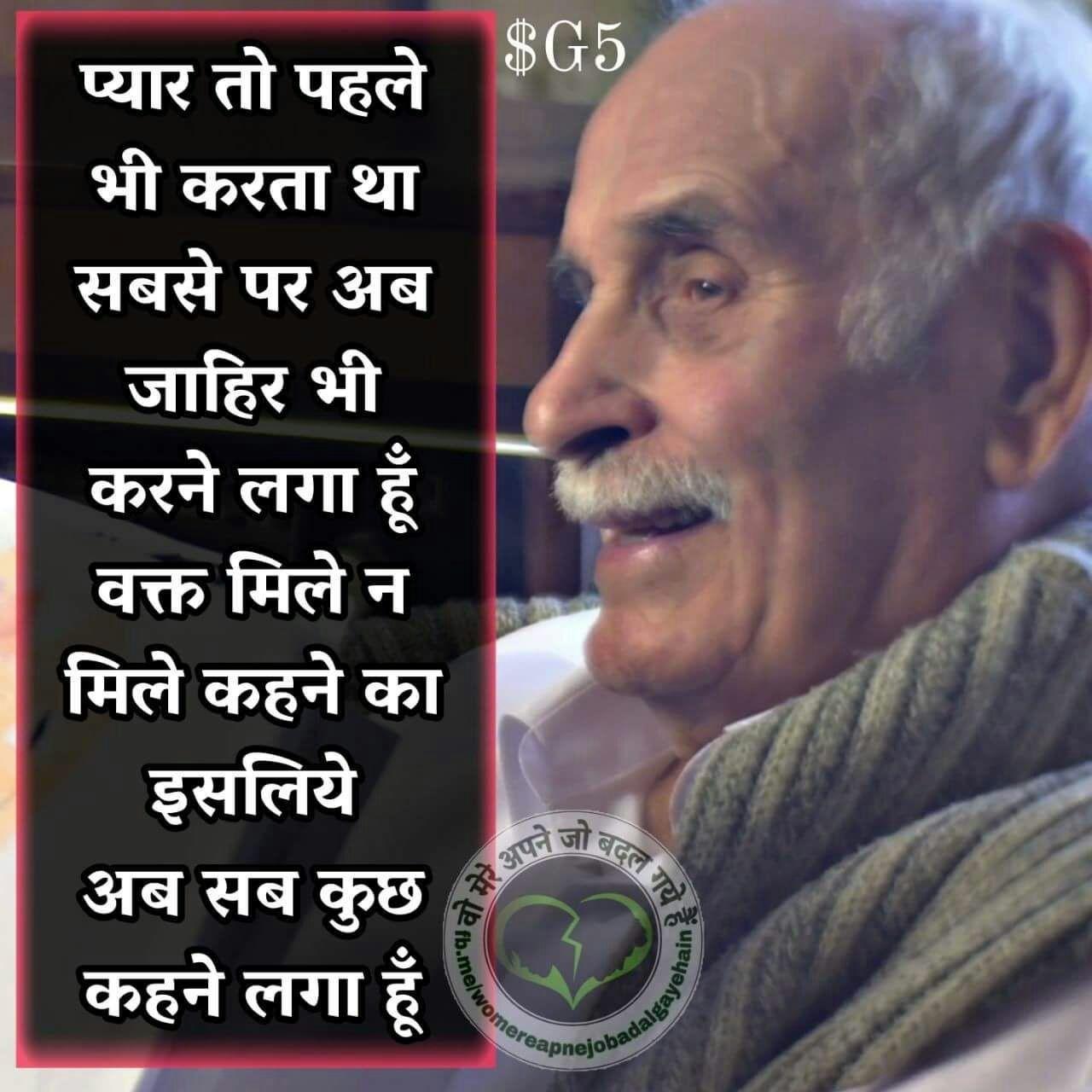 Pin By Khushnuma Sui On Osho T Hindi Quotes Osho And