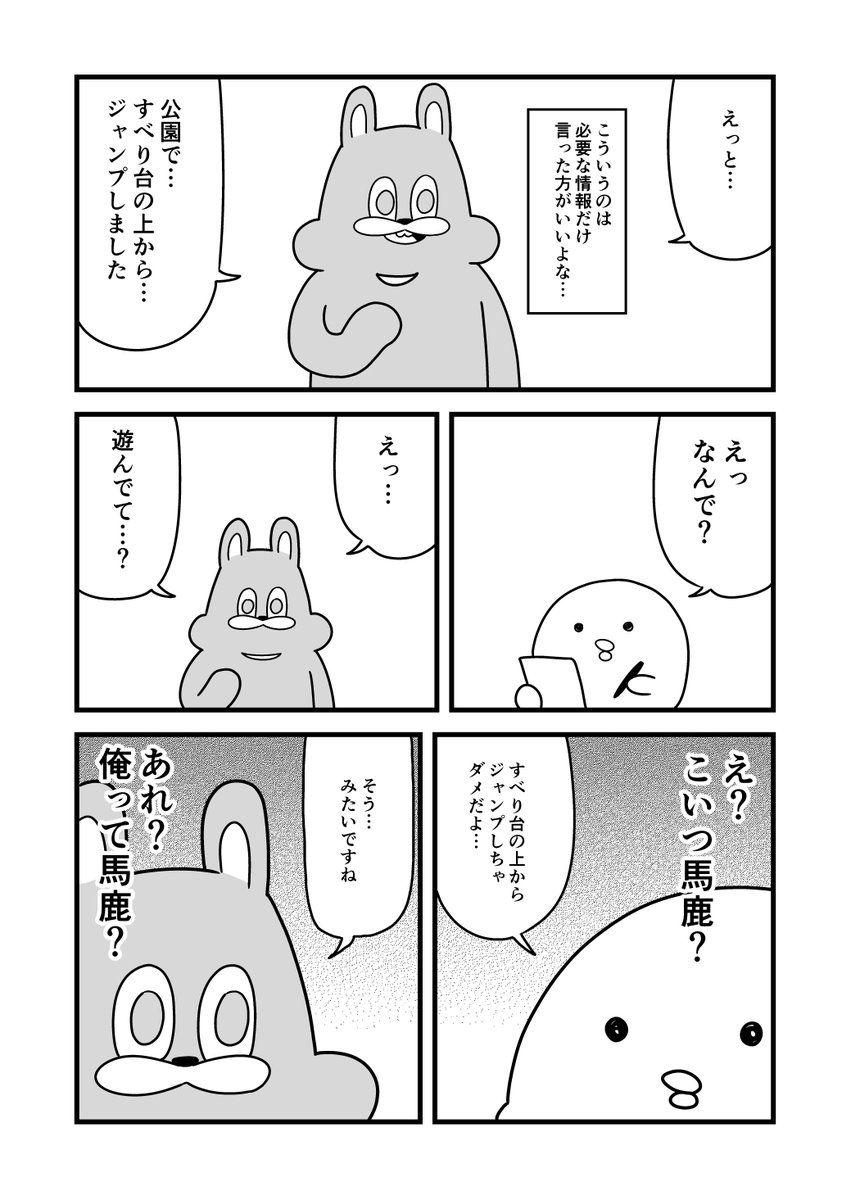 ふぁっ熊 Fakkuma さんの漫画 104作目 ツイコミ 仮 熊 漫画 マンガ
