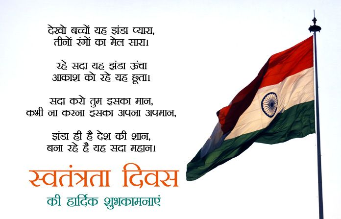 heart touching desh bhakti poem independence day poem independence day poems
