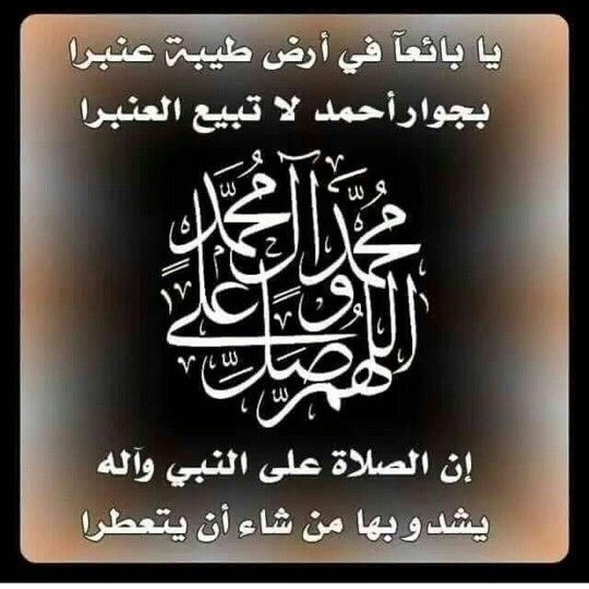 Pin By Lelean On كلمات لها معنى Peace Be Upon Him Calligraphy Peace