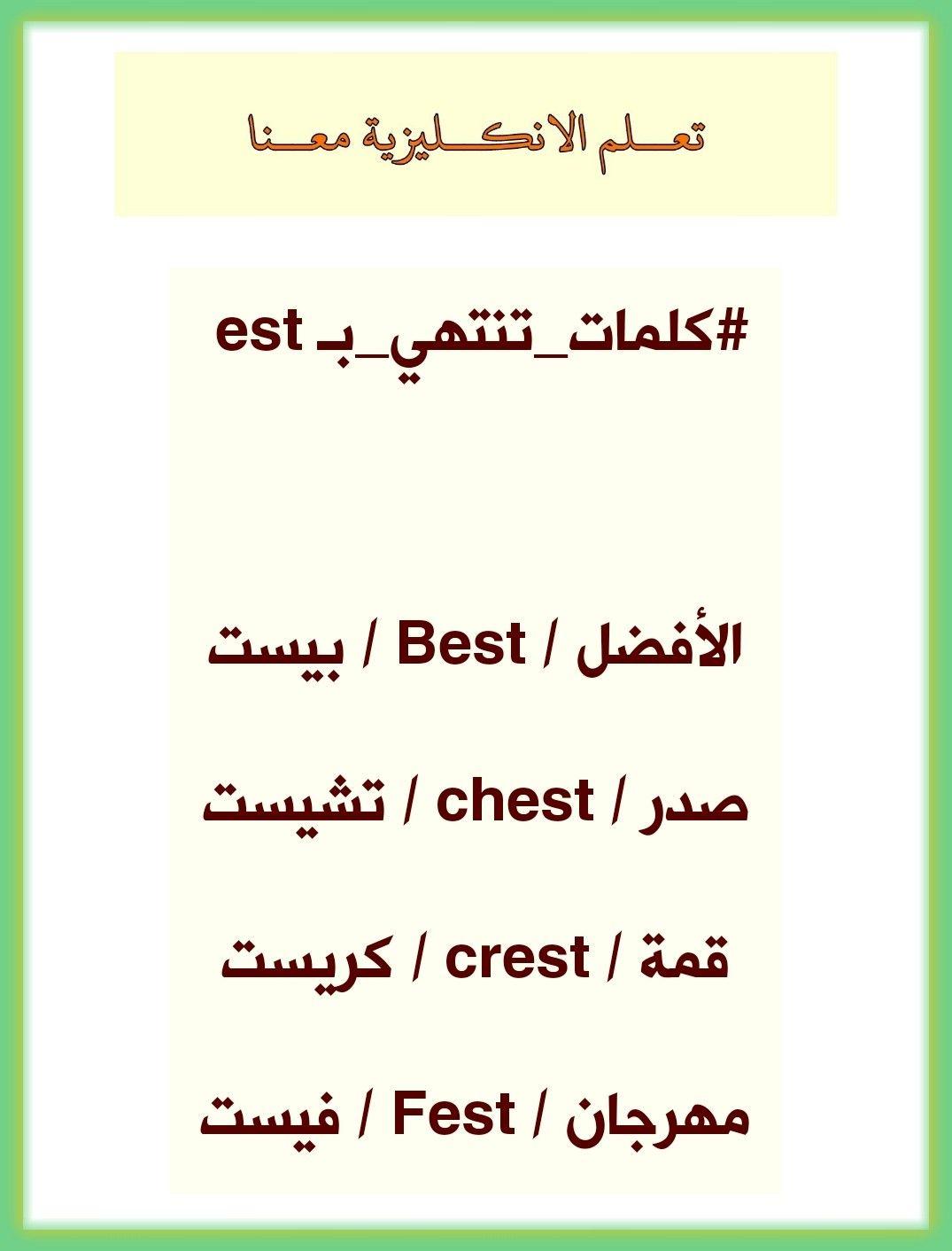 كلمات تنتهي ب Est English Words Learn English Beautiful Words In English