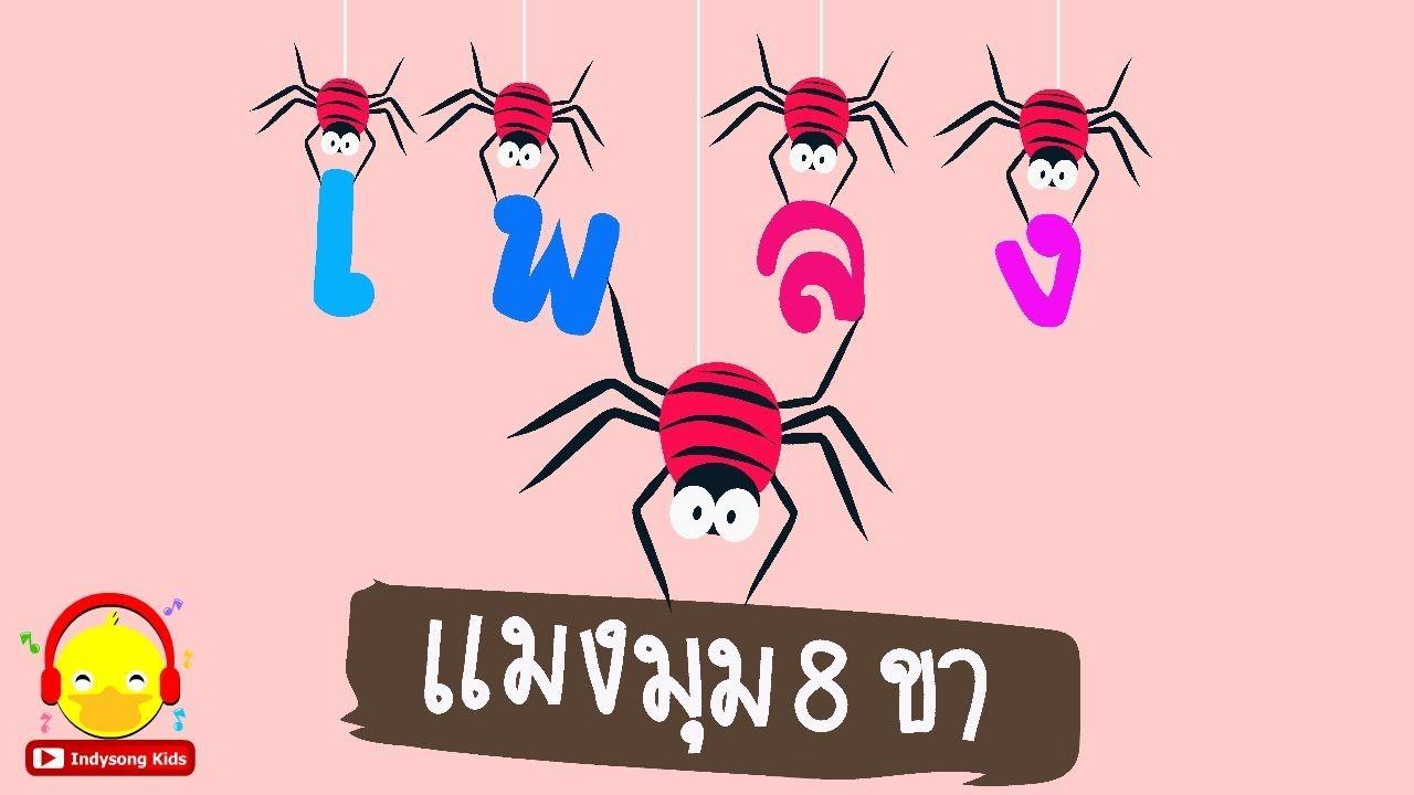 เพลงแมงม ม แมงม มลายต วน น 8 ขา เพลงเด ก 27 นาท Itsy Bitsy Spider การ ต น เพลง