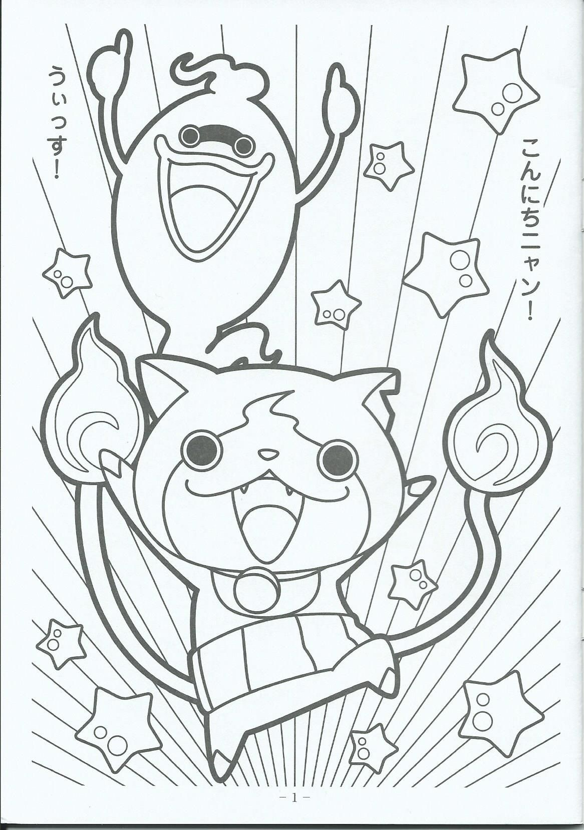 Youkai Jibanyan And Whisper Pokemon Coloring Pages Coloring