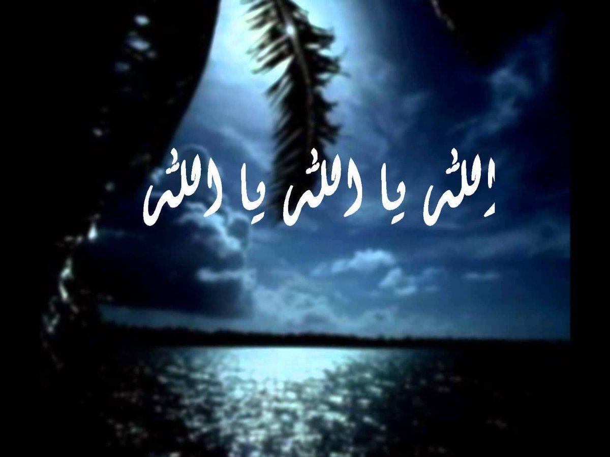 يارب قربني لك أشغلني بك ثم خذني إليك Allah