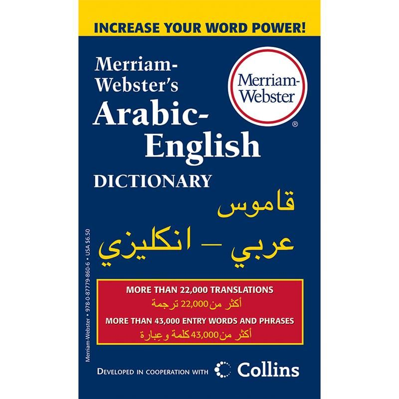 Merriam Websters Arabic English Dictionary English