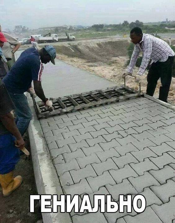 веселый бетон