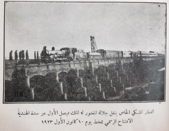 وقد قامت بإنشاء السده المذكوره شركه السير جون جاكسون البريطانيه إستغرق العمل سنتين وتسعه أشهر أ فتت حت السده رسميا في ١٩١٣ ١٢ ١٢ بإحتف Baghdad Iraq Photo