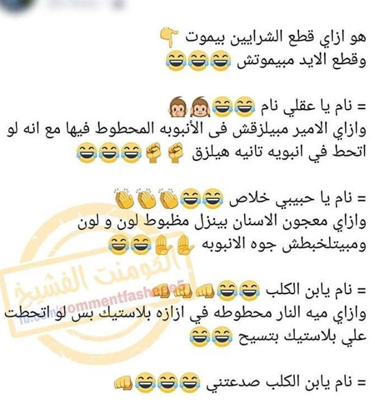 Pin By Tasneem Said On Fun مرح Funny Words Really Funny Memes Funny Quotes