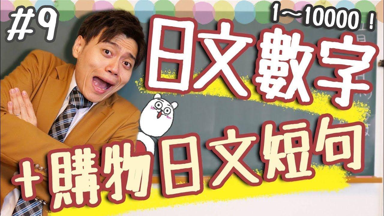 【從零開始學日文】#9 日文數字 1~10000 + 實用購物日文短句【觀衆體驗式教學】   教育, 日