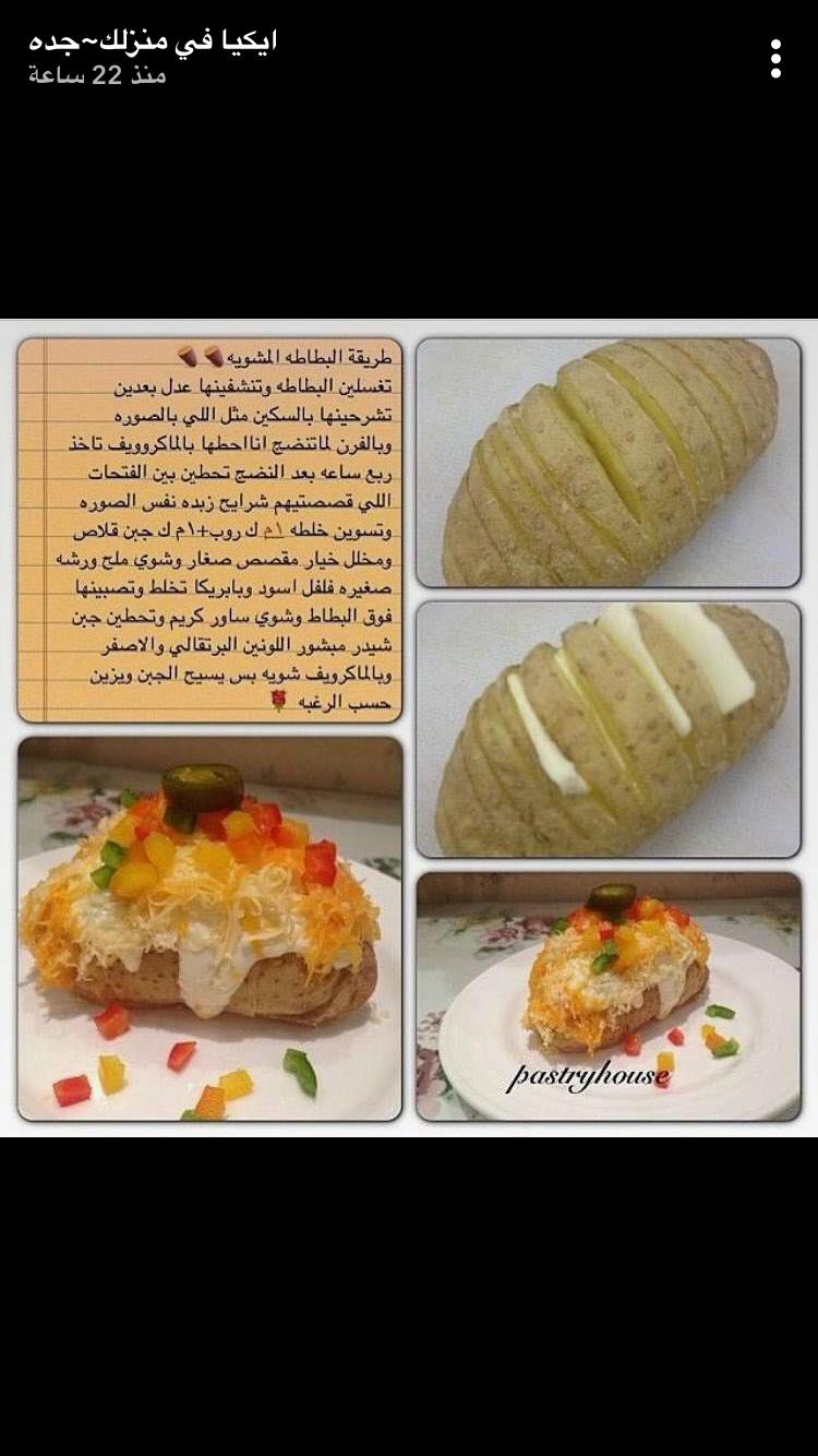 Pin By Wafa On وصفات Cooking Food Breakfast