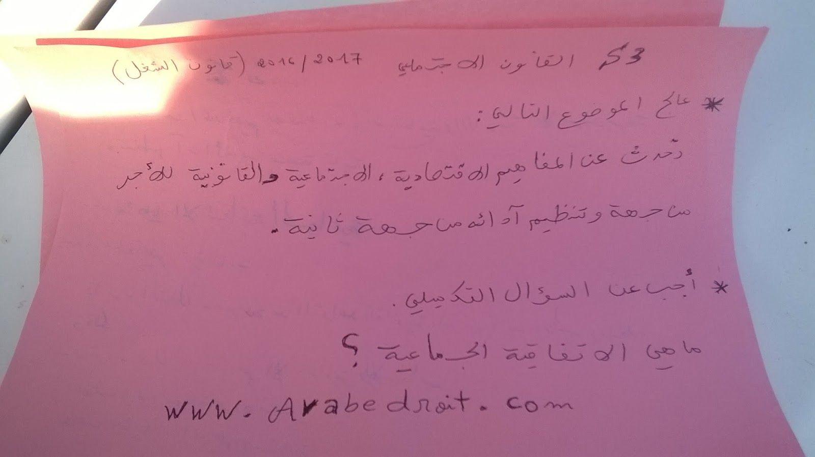 صيغة ونموذج اتفاقية اتعاب محاماه Word Pdf نادي المحامي السوري Arabic Calligraphy Calligraphy Arabic