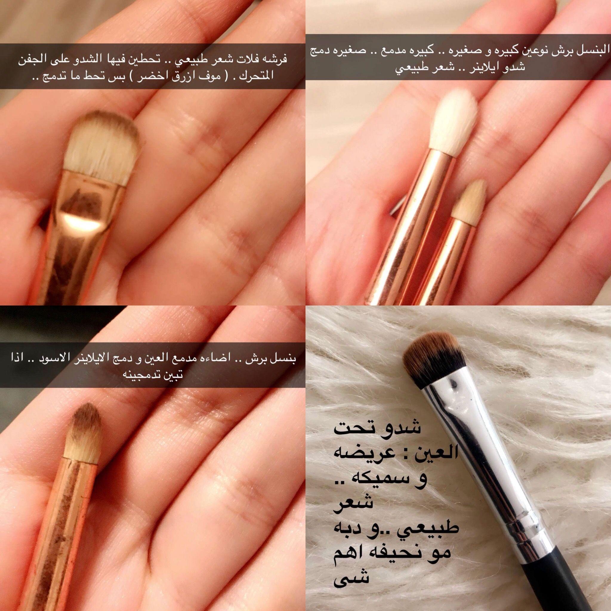 Pin By Oman Nizwa On Makeup Makeup Spray Artistry Makeup Makeup Accessories