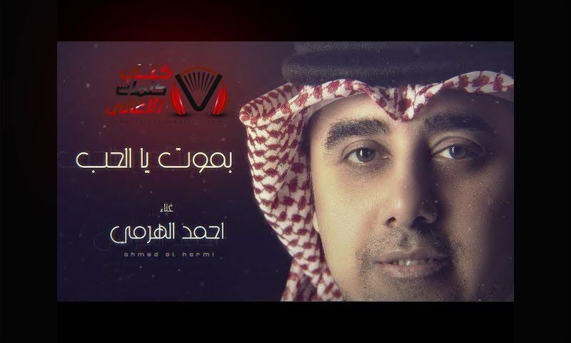 كلمات اغنية بموت يا الحب احمد الهرمي Movie Posters Lyrics Movies