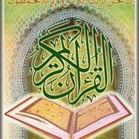 سورة البقرة القارئ محمد أيوب قراءة حجازية نادرة Quran Quran Pak Online Quran
