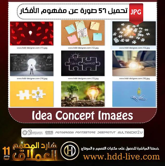 تحميل 57 صورة عن مفهوم الأفكار Design Image Concept