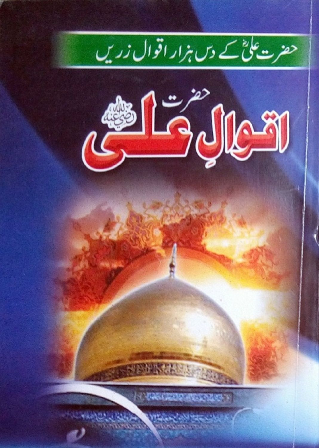 aqwal hazrat ali in urdu pdf free download