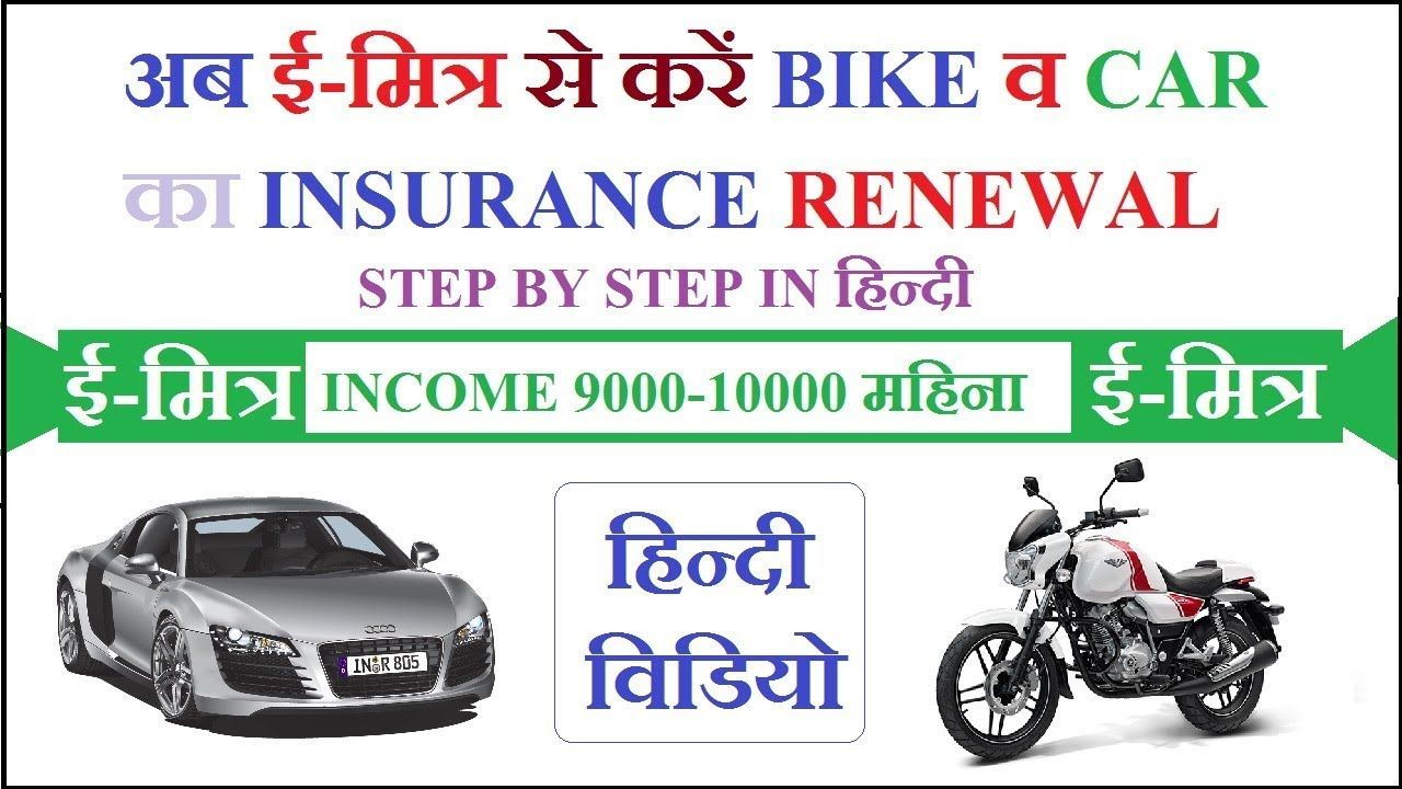 How To Fill Bike Car Insurance Form On Emitra Step By Step In