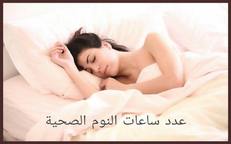 عدد ساعات النوم الصحية حسب العمر بيوتيتوب In 2021 Better Skin How To Fall Asleep Skin