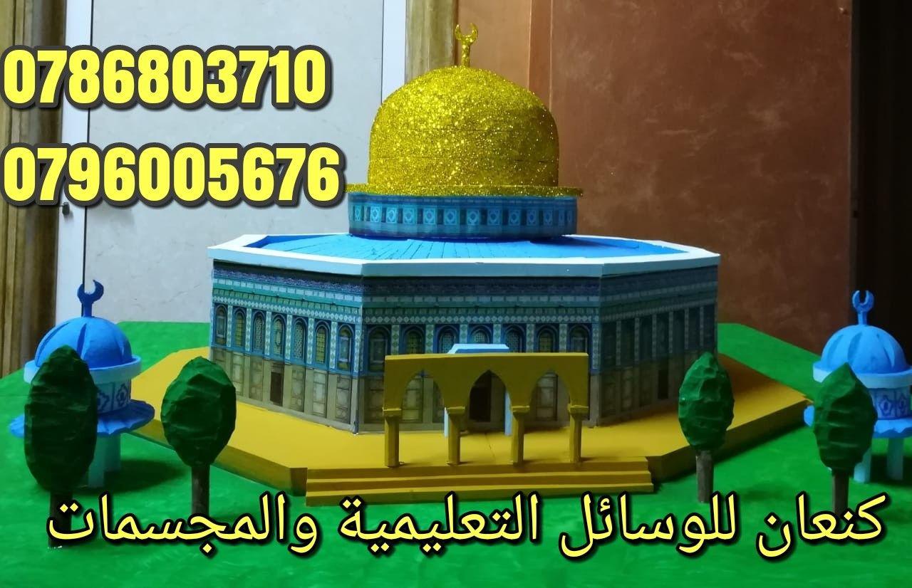 مجسم قبة الصخرة Ramadan Crafts Dome Of The Rock Paper Models